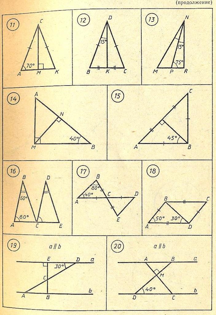Алтынов тесты.7-9 Геометрия . гдз класс